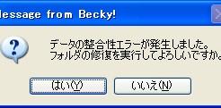 Becky!ver.2で「データの整合性エラー」が生じた場合の復旧方法
