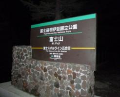 【体験談】世界文化遺産となった富士山に初登頂した感想